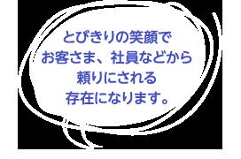 スタッフコメント01